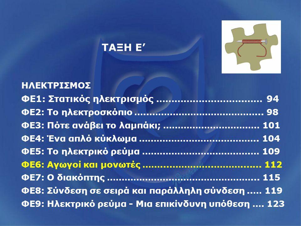 ΒΙΒΛΙΟ ΔΑΣΚΑΛΟΥ (σελ.163-164) ΤΕΤΡΑΔΙΟ ΕΡΓΑΣΙΩΝ (σελ.