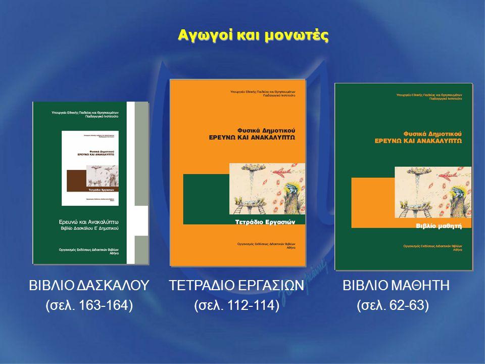 ΒΙΒΛΙΟ ΔΑΣΚΑΛΟΥ (σελ. 163-164) ΤΕΤΡΑΔΙΟ ΕΡΓΑΣΙΩΝ (σελ.