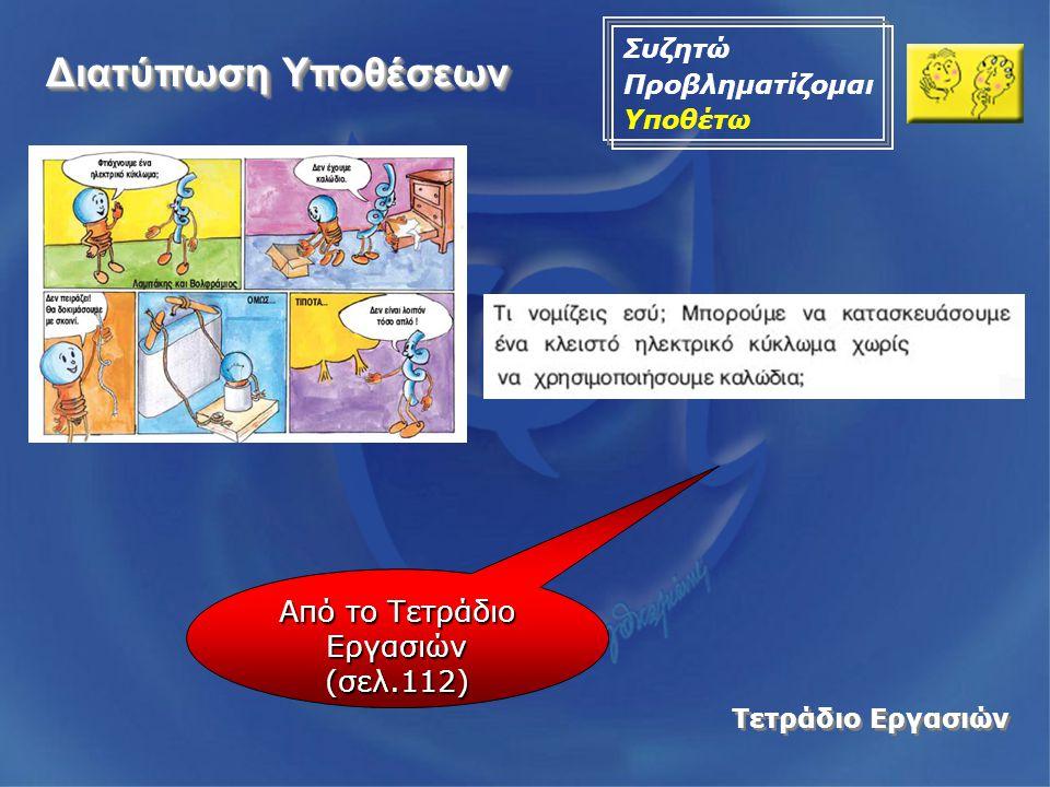 ΠειραματισμόςΠειραματισμός Πειραματίζομαι Τετράδιο Εργασιών Από το Τετράδιο Εργασιών (σελ.112-113)
