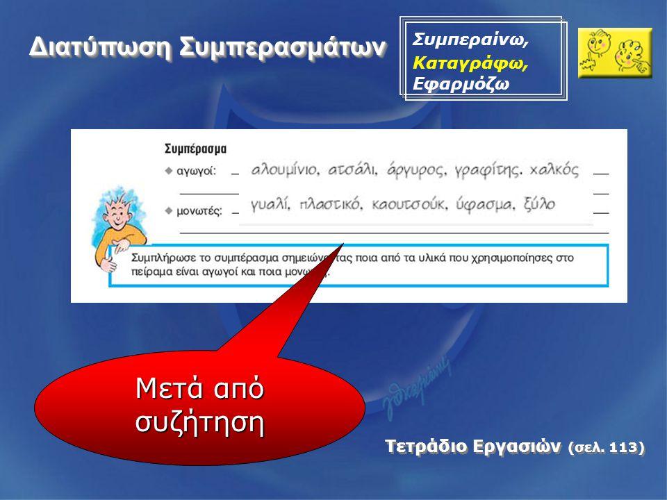 Διατύπωση Συμπερασμάτων, Εφαρμογές Εφαρμογές Τετράδιο Εργασιών Από το Τετράδιο Εργασιών (σελ.113-114) Συμπεραίνω, Καταγράφω, Εφαρμόζω