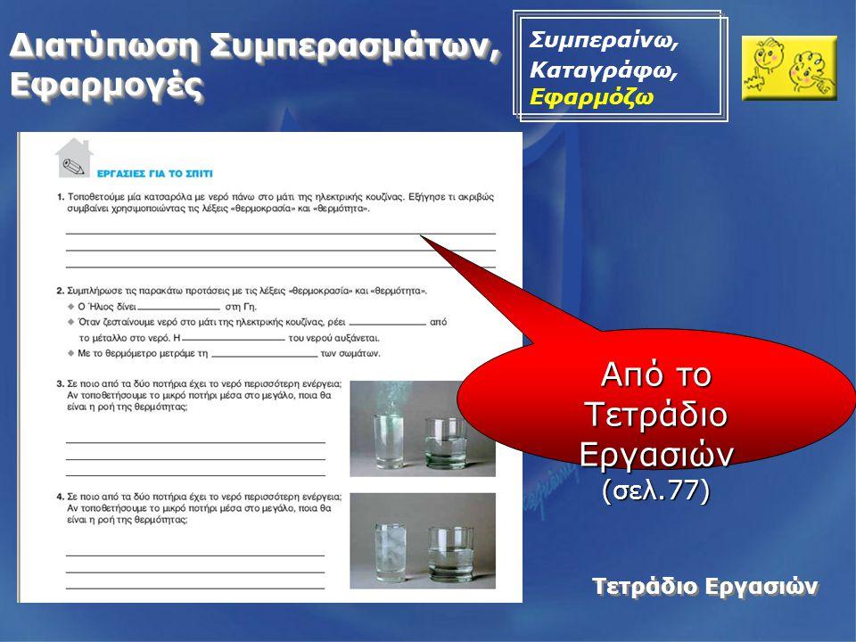 Διατύπωση Συμπερασμάτων, Εφαρμογές Εφαρμογές Συμπεραίνω, Καταγράφω, Εφαρμόζω Τετράδιο Εργασιών Από το Τετράδιο Εργασιών (σελ.77)