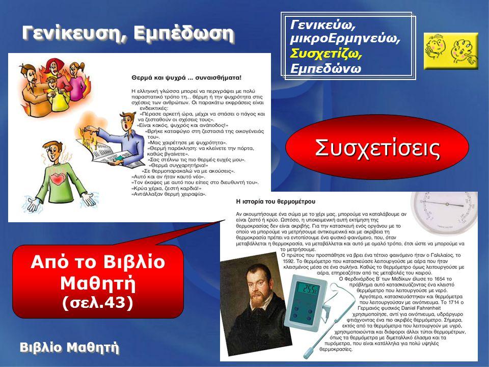 Βιβλίο Μαθητή Συσχετίσεις Από το Βιβλίο Μαθητή (σελ.43) Γενίκευση, Εμπέδωση Γενικεύω, μικροΕρμηνεύω, Συσχετίζω, Εμπεδώνω