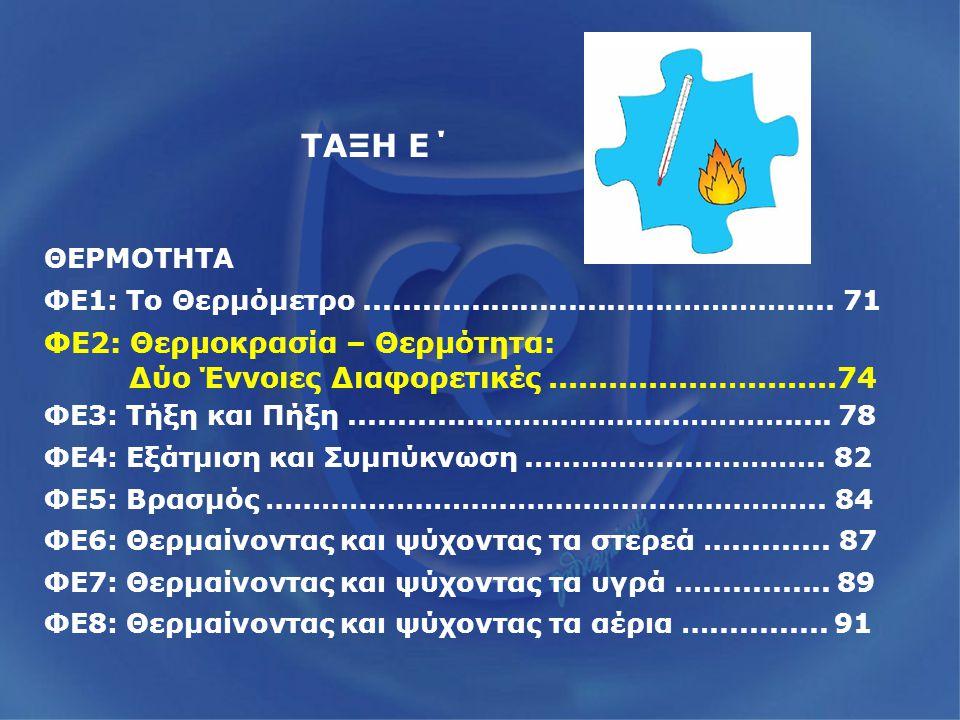 ΒΙΒΛΙΟ ΔΑΣΚΑΛΟΥ (σελ.126-129) ΤΕΤΡΑΔΙΟ ΕΡΓΑΣΙΩΝ (σελ.