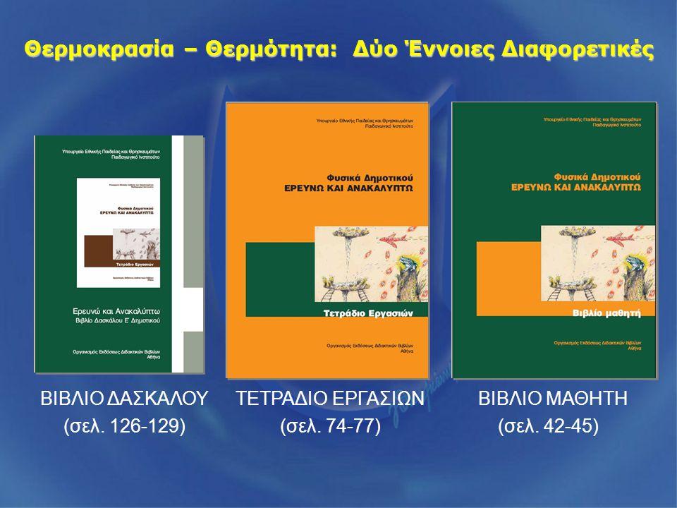 ΒΙΒΛΙΟ ΔΑΣΚΑΛΟΥ (σελ. 126-129) ΤΕΤΡΑΔΙΟ ΕΡΓΑΣΙΩΝ (σελ.