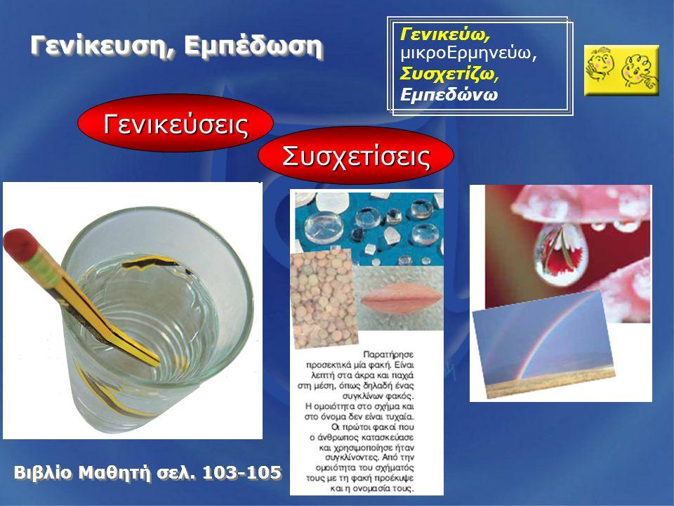 Βιβλίο Μαθητή σελ. 103-105 Συσχετίσεις Γενικεύσεις Γενικεύω, μικροΕρμηνεύω, Συσχετίζω, Εμπεδώνω Γενίκευση, Εμπέδωση
