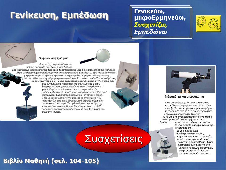 Βιβλίο Μαθητή (σελ. 104-105) Βιβλίο Μαθητή (σελ. 104-105) Συσχετίσεις Γενικεύω, μικροΕρμηνεύω, Συσχετίζω, Εμπεδώνω Γενίκευση, Εμπέδωση