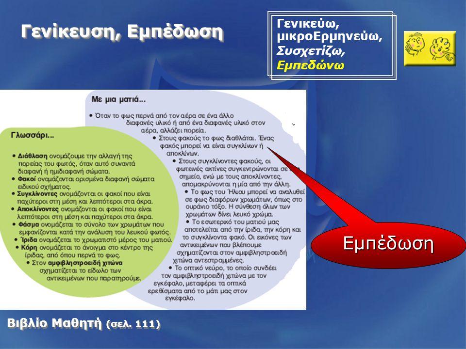 Βιβλίο Μαθητή (σελ. 111) Βιβλίο Μαθητή (σελ. 111) Εμπέδωση Γενικεύω, μικροΕρμηνεύω, Συσχετίζω, Εμπεδώνω Γενίκευση, Εμπέδωση