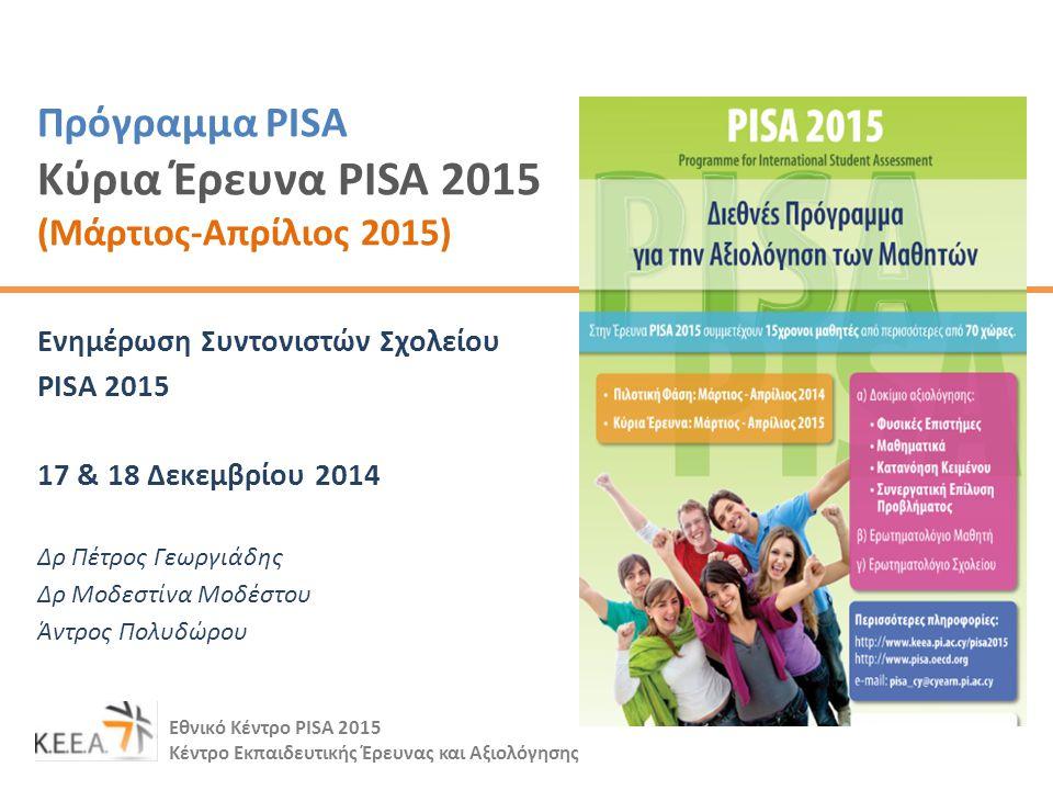 Σκοπός της συνάντησης  Γενική ενημέρωση για το Πρόγραμμα PISA  Ενημέρωση για τις διαδικασίες και τα χρονοδιαγράμματα – Αλλαγές από το 2012  Οδηγός Συντονιστή Σχολείου  Σημαντικά έντυπα – Υποβολή Στοιχείων  Υποχρεώσεις σχολείων  Προώθηση της Έρευνας στα σχολεία - Ενημερωτικό υλικό  Αποδεσμευμένο εξεταστικό υλικό (ασκήσεις εξοικείωσης)  Συζήτηση - Επίλυση αποριών - Εισηγήσεις Εθνικό Κέντρο PISA 2015