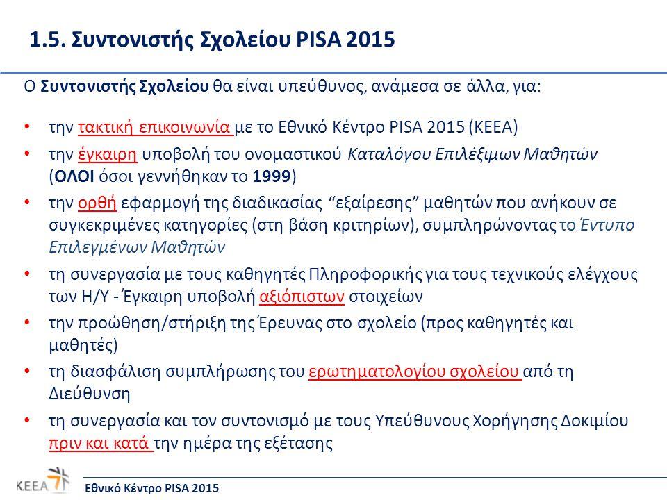 1.5. Συντονιστής Σχολείου PISA 2015 Ο Συντονιστής Σχολείου θα είναι υπεύθυνος, ανάμεσα σε άλλα, για: την τακτική επικοινωνία με το Εθνικό Κέντρο PISA