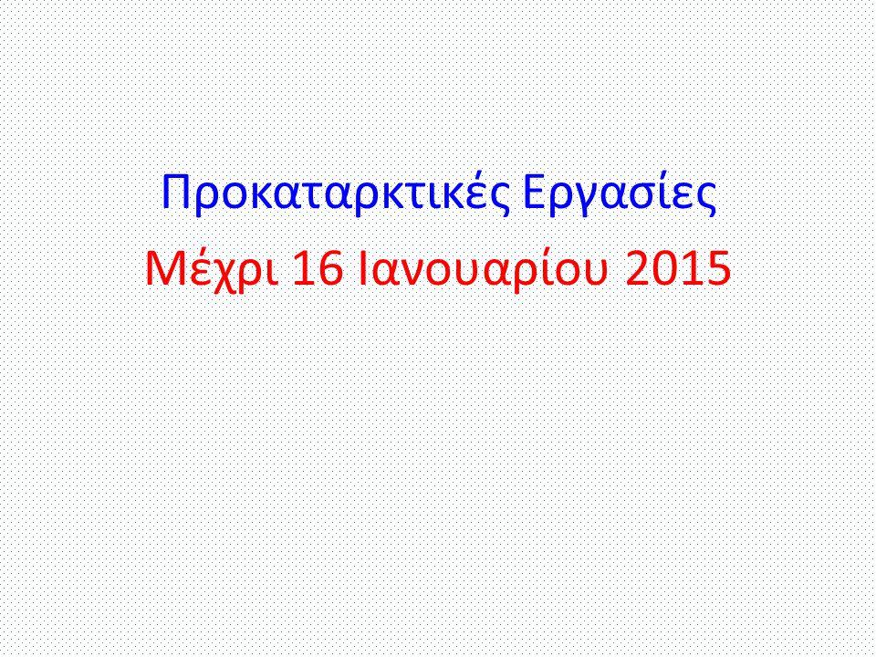Προκαταρκτικές Εργασίες Μέχρι 16 Ιανουαρίου 2015