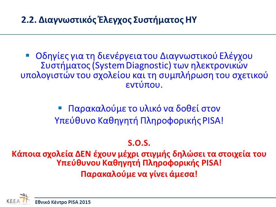 Το Έντυπο Καταχώρησης Αποτελεσμάτων του Διαγνωστικού Ελέγχου Συστήματος πρέπει να σταλεί σε ηλεκτρονική μορφή στη διεύθυνση: pisa_cyschools@cyearn.pi.ac.cy μέχρι τις 16 Ιανουαρίου 2015.