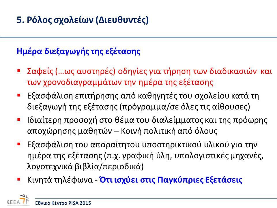 5. Ρόλος σχολείων (Διευθυντές) Ημέρα διεξαγωγής της εξέτασης  Σαφείς (…ως αυστηρές) οδηγίες για τήρηση των διαδικασιών και των χρονοδιαγραμμάτων την