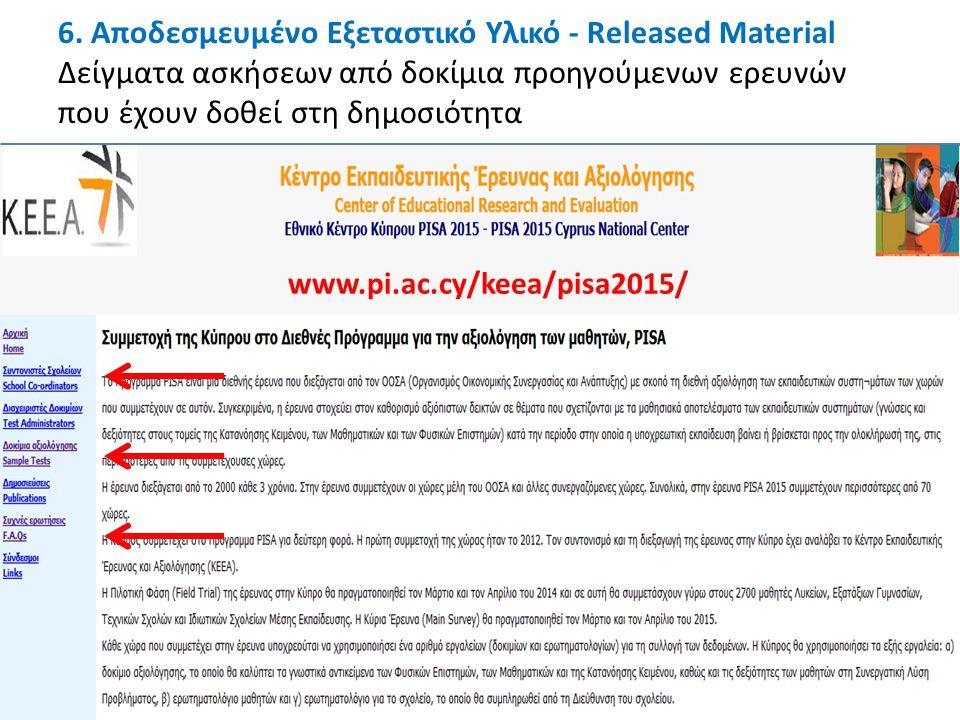 6. Αποδεσμευμένο Εξεταστικό Υλικό - Released Material Δείγματα ασκήσεων από δοκίμια προηγούμενων ερευνών που έχουν δοθεί στη δημοσιότητα www.pi.ac.cy/