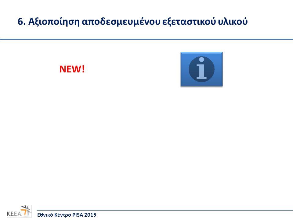 Εθνικό Κέντρο PISA 2015 http://www.pi.ac.cy/keea/pisa2015/ http://www.moec.gov.cy/dme/pisa.html (θέματα ασκήσεων που έχουν δημοσιοποιηθεί) http://www.pisa.oecd.org Ενημέρωση για το Πρόγραμμα PISA: