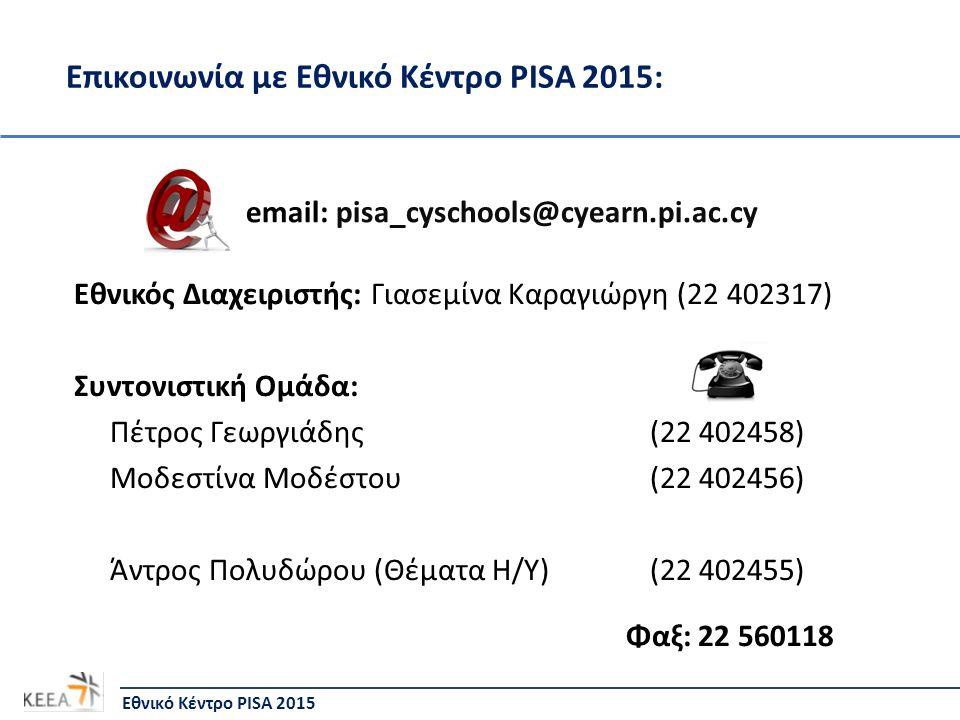  Ερωτήσεις - Εισηγήσεις Εθνικό Κέντρο PISA 2015 Συζήτηση