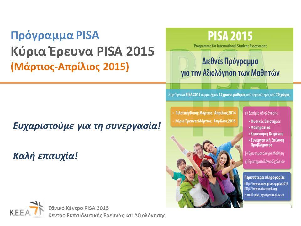 Πρόγραμμα PISA Κύρια Έρευνα PISA 2015 (Μάρτιος-Απρίλιος 2015) Εθνικό Κέντρο PISA 2015 Κέντρο Εκπαιδευτικής Έρευνας και Αξιολόγησης Ευχαριστούμε για τη
