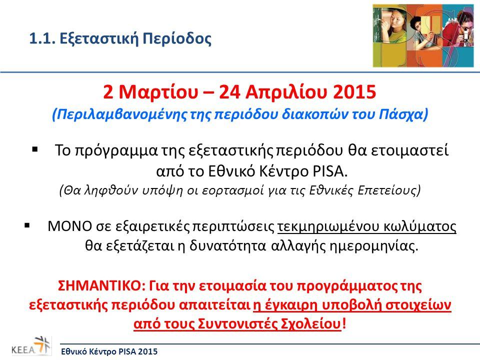 1.1. Εξεταστική Περίοδος Εθνικό Κέντρο PISA 2015 2 Μαρτίου – 24 Απριλίου 2015 (Περιλαμβανομένης της περιόδου διακοπών του Πάσχα)  Το πρόγραμμα της εξ