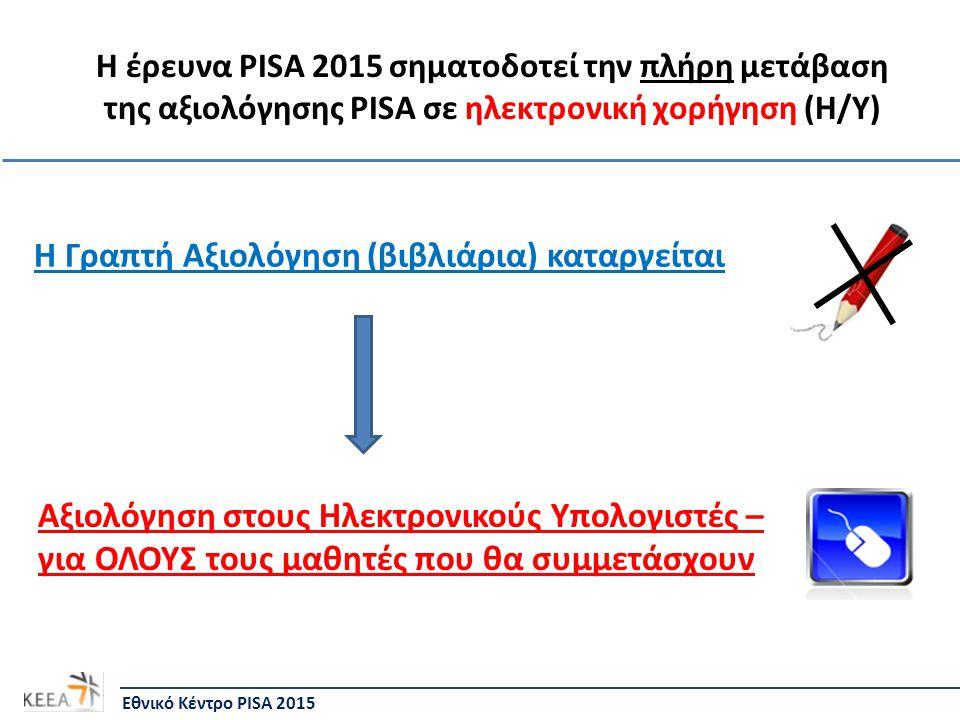 Εθνικό Κέντρο PISA 2015 Η Γραπτή Αξιολόγηση (βιβλιάρια) καταργείται Αξιολόγηση στους Ηλεκτρονικούς Υπολογιστές – για ΟΛΟΥΣ τους μαθητές που θα συμμετά