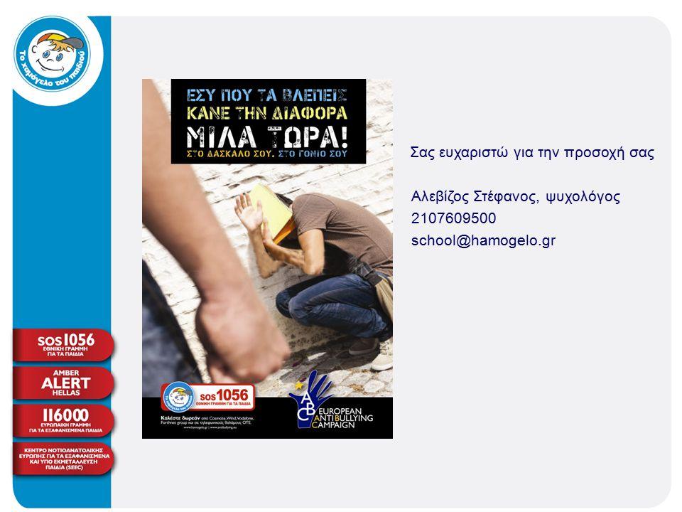 Σας ευχαριστώ για την προσοχή σας Αλεβίζος Στέφανος, ψυχολόγος 2107609500 school@hamogelo.gr