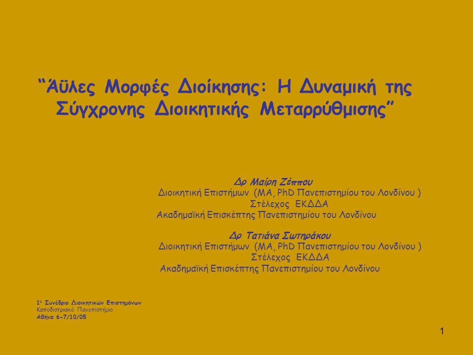 1 Άϋλες Μορφές Διοίκησης: Η Δυναμική της Σύγχρονης Διοικητικής Μεταρρύθμισης Δρ Μαίρη Ζέππου Διοικητική Επιστήμων (MA, PhD Πανεπιστημίου του Λονδίνου ) Στέλεχος ΕΚΔΔΑ Ακαδημαϊκή Επισκέπτης Πανεπιστημίου του Λονδίνου Δρ Τατιάνα Σωτηράκου Διοικητική Επιστήμων (MA, PhD Πανεπιστημίου του Λονδίνου ) Στέλεχος ΕΚΔΔΑ Ακαδημαϊκή Επισκέπτης Πανεπιστημίου του Λονδίνου 1 ο Συνέδριο Διοικητικών Επιστημόνων Καποδιστριακό Πανεπιστήμιο Αθήνα 6-7/10/05