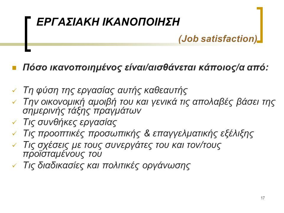 17 ΕΡΓΑΣΙΑΚΗ ΙΚΑΝΟΠΟΙΗΣΗ (Job satisfaction) Πόσο ικανοποιημένος είναι/αισθάνεται κάποιος/α από: Τη φύση της εργασίας αυτής καθεαυτής Την οικονομική αμ