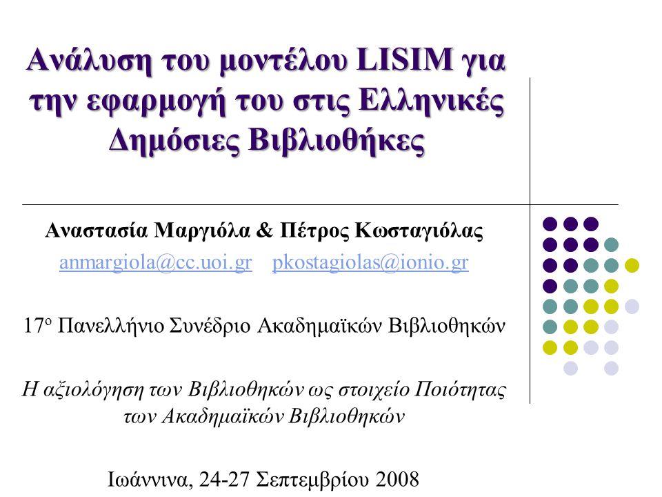 Ανάλυση του μοντέλου LISIM για την εφαρμογή του στις Ελληνικές Δημόσιες Βιβλιοθήκες Αναστασία Μαργιόλα & Πέτρος Κωσταγιόλας anmargiola@cc.uoi.granmarg