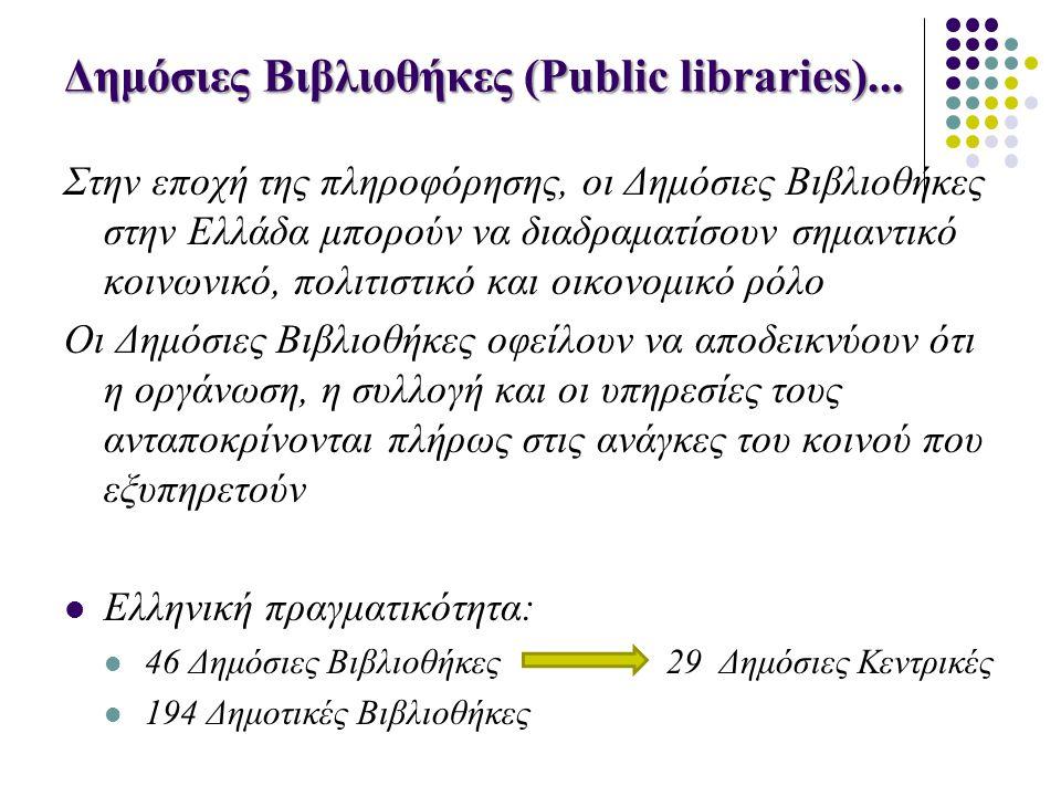 Δημόσιες Βιβλιοθήκες (Public libraries)... Στην εποχή της πληροφόρησης, οι Δημόσιες Βιβλιοθήκες στην Ελλάδα μπορούν να διαδραματίσουν σημαντικό κοινων