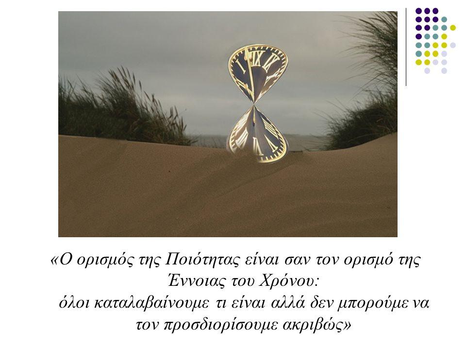«Ο ορισμός της Ποιότητας είναι σαν τον ορισμό της Έννοιας του Χρόνου: όλοι καταλαβαίνουμε τι είναι αλλά δεν μπορούμε να τον προσδιορίσουμε ακριβώς»
