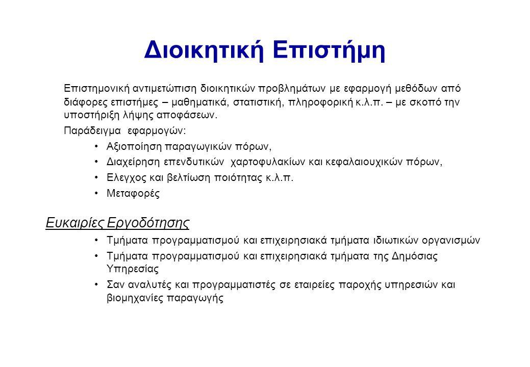ΠΡΟΠΤΥΧΙΑΚΑ ΠΡΟΓΡΑΜΜΑΤΑ ΣΠΟΥΔΩΝ Απαιτήσεις για απόκτηση πτυχίου (B.Sc.) 240 ECTS Τύπος μαθημάτων Διδακτικές μονάδες Εκμάθηση Ξένης Γλώσσας15 Γενική Εκπαίδευση44 Ελεύθερες Επιλογές20 Βασική Εκπαίδευση στη Διοίκηση65 Εμβάθυνση Γνώσεων (σε συγκεκριμένη ειδικότητα)48 Διεύρυνση Γνώσεων36 Διπλωματική Μελέτη (ή περιορισμένες επιλογές)12