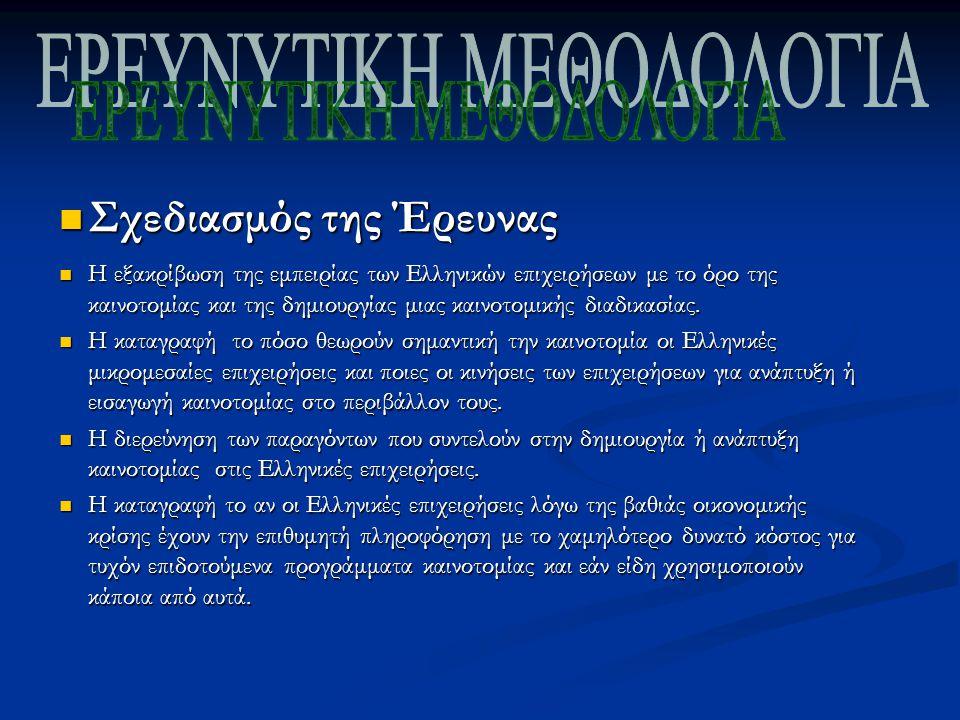 Σχεδιασμός της Έρευνας Σχεδιασμός της Έρευνας Η εξακρίβωση της εμπειρίας των Ελληνικών επιχειρήσεων με το όρο της καινοτομίας και της δημιουργίας μιας καινοτομικής διαδικασίας.