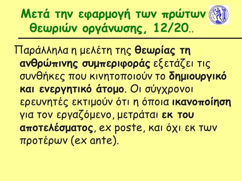 Μετά την εφαρμογή των πρώτων θεωριών οργάνωσης, 12/20.. Παράλληλα η μελέτη της θεωρίας τη ανθρώπινης συμπεριφοράς εξετάζει τις συνθήκες που κινητοποιο