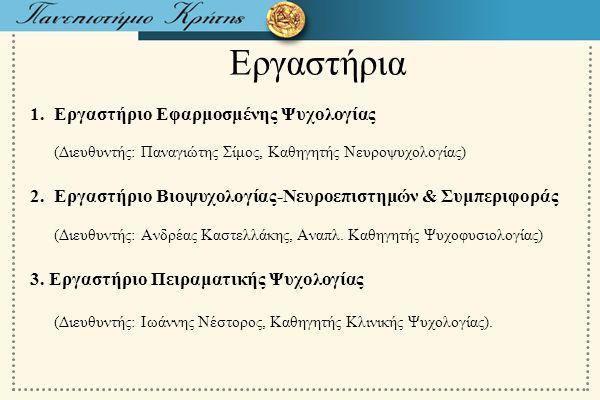 Εργαστήρια 1.Εργαστήριο Εφαρμοσμένης Ψυχολογίας (Διευθυντής: Παναγιώτης Σίμος, Καθηγητής Νευροψυχολογίας) 2. Εργαστήριο Βιοψυχολογίας-Νευροεπιστημών &
