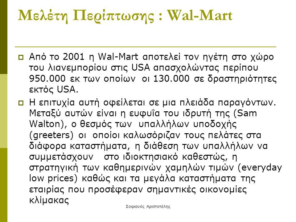 Σοφιανός Αριστοτέλης Μελέτη Περίπτωσης : Wal-Mart  Από το 2001 η Wal-Mart αποτελεί τον ηγέτη στο χώρο του λιανεμπορίου στις USA απασχολώντας περίπου