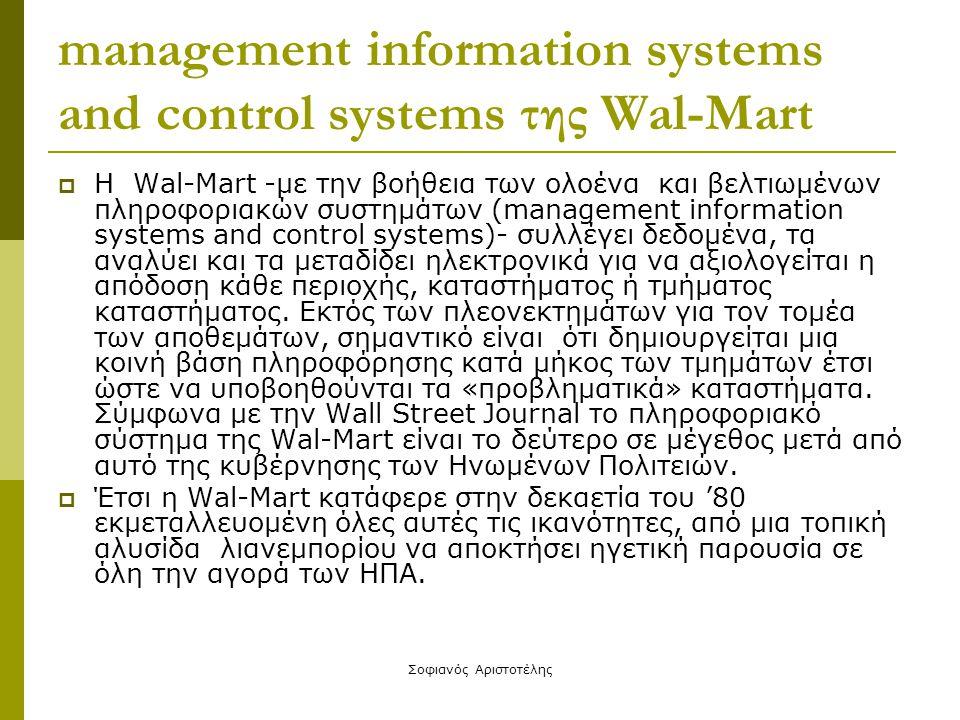 Σοφιανός Αριστοτέλης management information systems and control systems της Wal-Mart  Η Wal-Mart -με την βοήθεια των ολοένα και βελτιωμένων πληροφορι