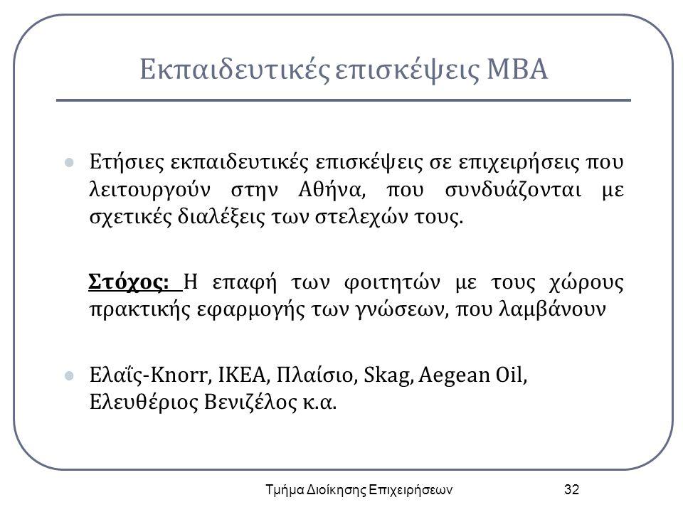 Εκπαιδευτικές επισκέψεις ΜΒΑ Ετήσιες εκπαιδευτικές επισκέψεις σε επιχειρήσεις που λειτουργούν στην Αθήνα, που συνδυάζονται με σχετικές διαλέξεις των στελεχών τους.