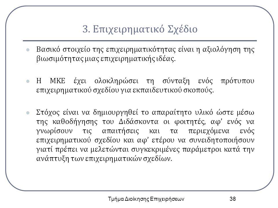 3. Επιχειρηματικό Σχέδιο Βασικό στοιχείο της επιχειρηματικότητας είναι η αξιολόγηση της βιωσιμότητας μιας επιχειρηματικής ιδέας. Η ΜΚΕ έχει ολοκληρώσε