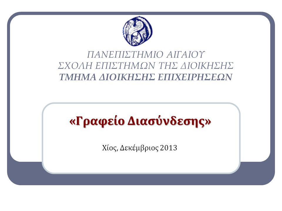 «Γραφείο Διασύνδεσης» Χίος, Δεκέμβριος 2013 ΠΑΝΕΠΙΣΤΗΜΙΟ ΑΙΓΑΙΟΥ ΣΧΟΛΗ ΕΠΙΣΤΗΜΩΝ ΤΗΣ ΔΙΟΙΚΗΣΗΣ ΤΜΗΜΑ ΔΙΟΙΚΗΣΗΣ ΕΠΙΧΕΙΡΗΣΕΩΝ
