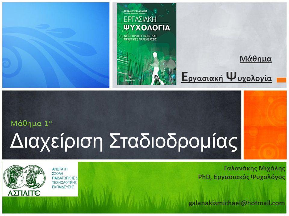 Μάθημα Ε ργασιακή Ψ υχολογία Μάθημα 1 ο Διαχείριση Σταδιοδρομίας Γαλανάκης Μιχάλης PhD, Εργασιακός Ψυχολόγος galanakismichael@hotmail.com