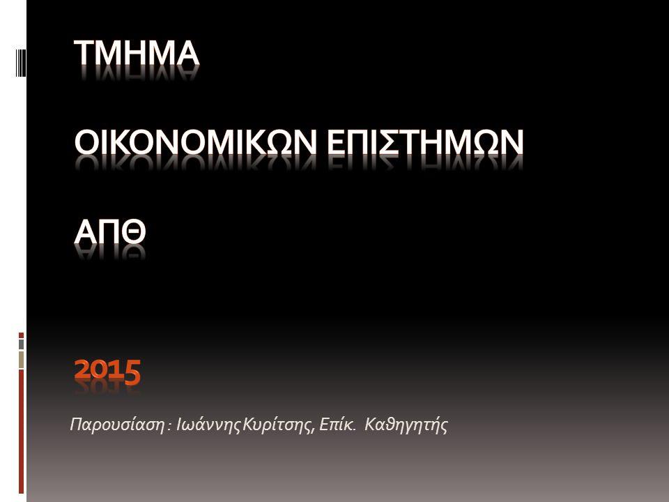Παρουσίαση : Ιωάννης Κυρίτσης, Επίκ. Καθηγητής
