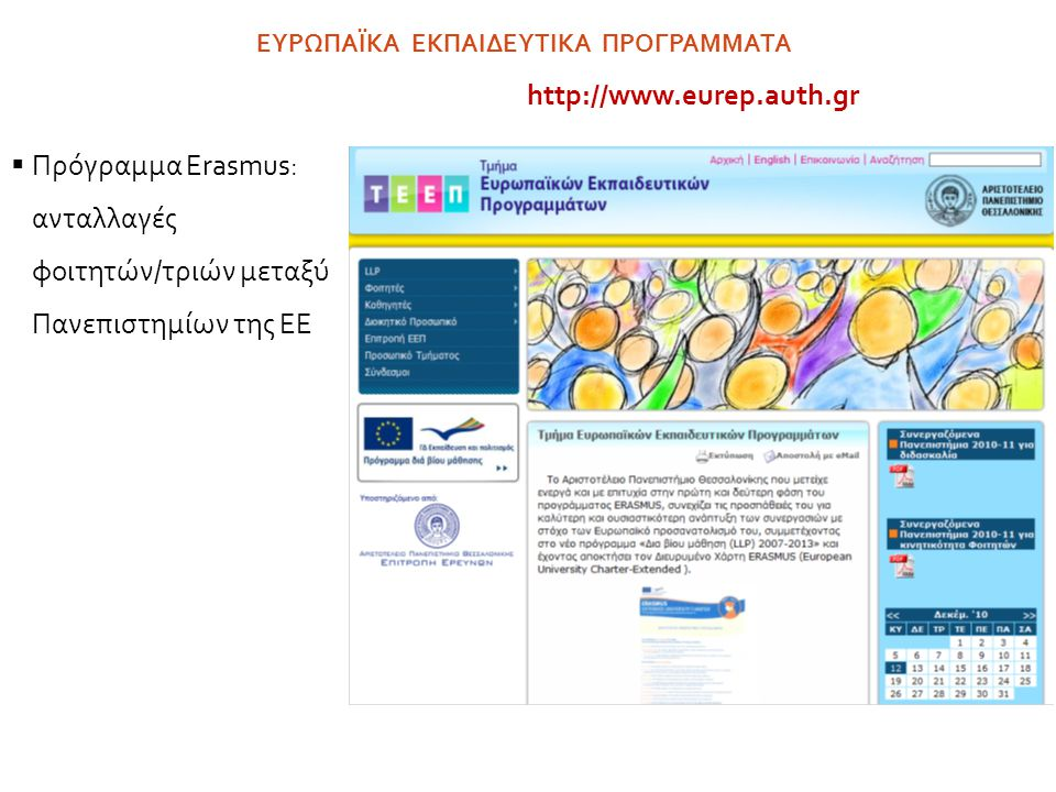 http://www.eurep.auth.gr ΕΥΡΩΠΑΪΚΑ ΕΚΠΑΙΔΕΥΤΙΚΑ ΠΡΟΓΡΑΜΜΑΤΑ  Πρόγραμμα Erasmus: ανταλλαγές φοιτητών/τριών μεταξύ Πανεπιστημίων της ΕΕ