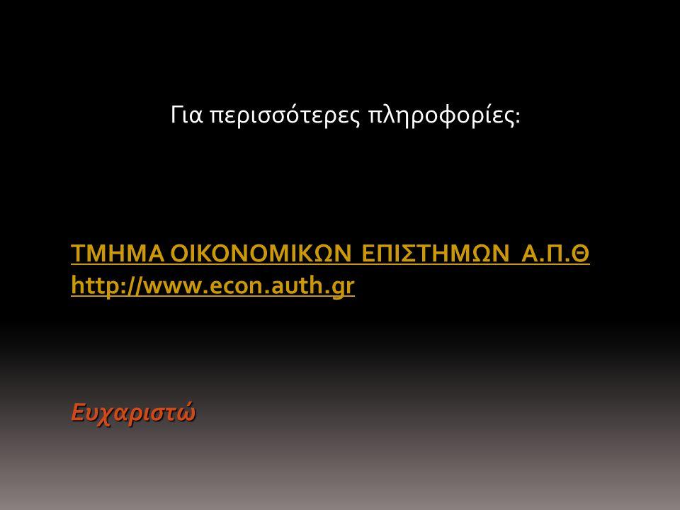 Για περισσότερες πληροφορίες: ΤΜΗΜΑ OIKONOMIKΩΝ ΕΠΙΣΤΗΜΩΝ Α.Π.Θ ΤΜΗΜΑ OIKONOMIKΩΝ ΕΠΙΣΤΗΜΩΝ Α.Π.Θ http://www.econ.auth.gr Ευχαριστώ