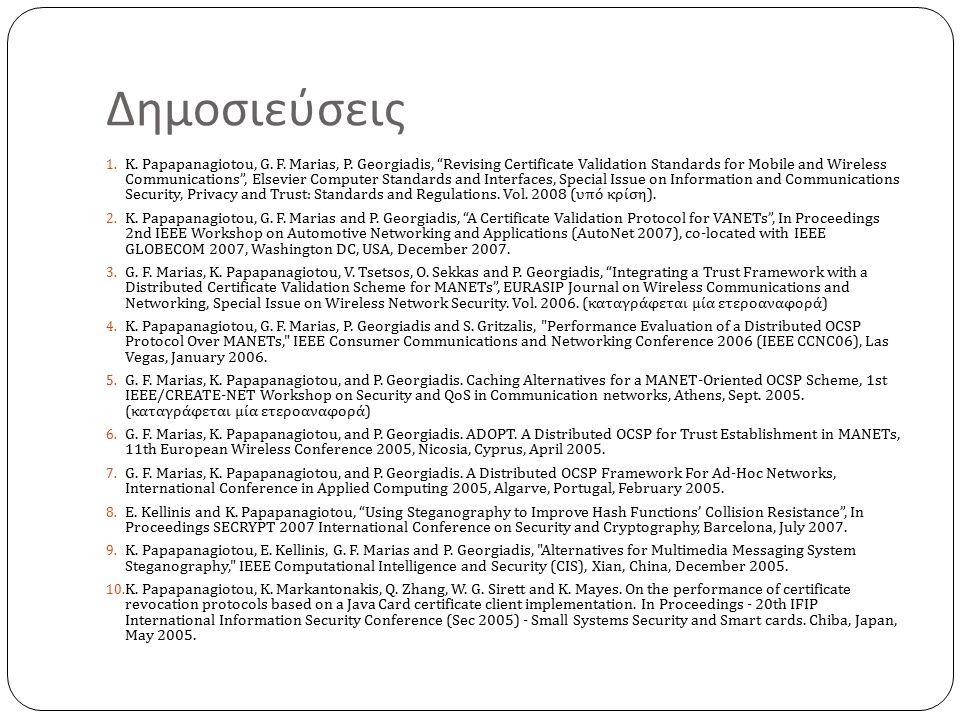 Δημοσιεύσεις 1. K. Papapanagiotou, G. F. Marias, P.