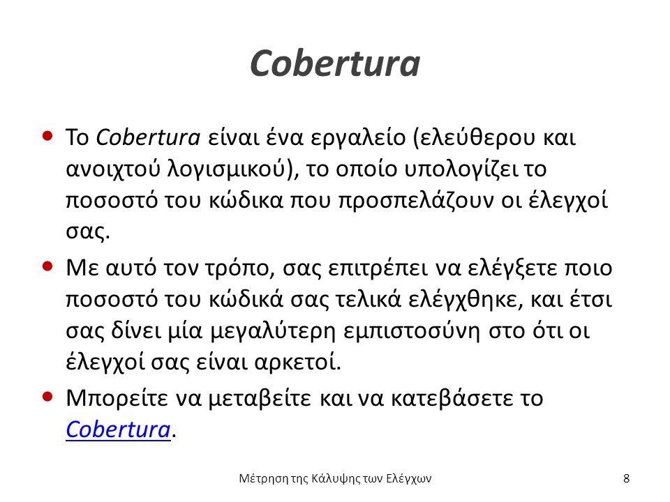 Cobertura Το Cobertura είναι ένα εργαλείο (ελεύθερου και ανοιχτού λογισμικού), το οποίο υπολογίζει το ποσοστό του κώδικα που προσπελάζουν οι έλεγχοί σας.