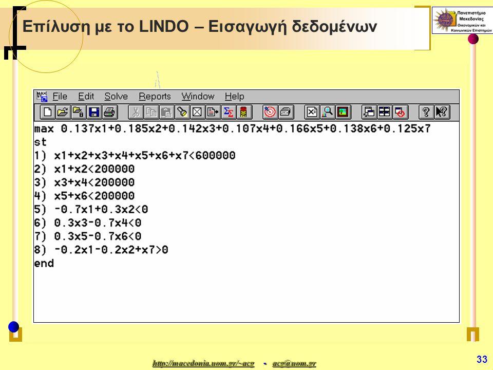 http://macedonia.uom.gr/~acghttp://macedonia.uom.gr/~acg - acg@uom.gr acg@uom.gr http://macedonia.uom.gr/~acgacg@uom.gr 33 Επίλυση με το LINDO – Εισαγωγή δεδομένων
