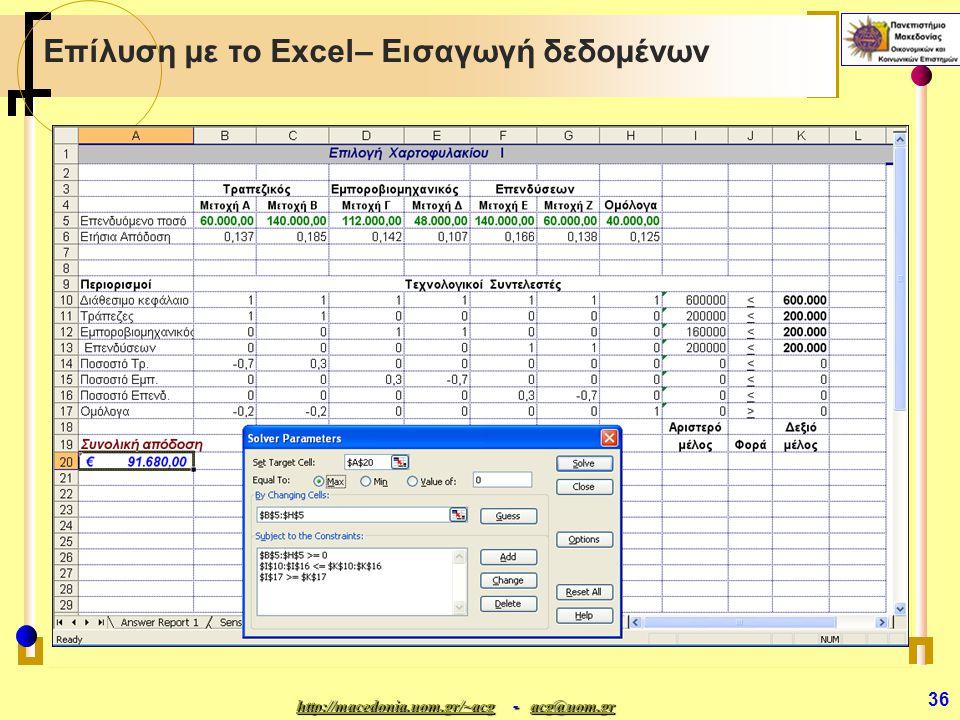http://macedonia.uom.gr/~acghttp://macedonia.uom.gr/~acg - acg@uom.gr acg@uom.gr http://macedonia.uom.gr/~acgacg@uom.gr 36 Επίλυση με το Excel– Εισαγωγή δεδομένων