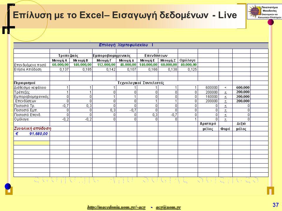 http://macedonia.uom.gr/~acghttp://macedonia.uom.gr/~acg - acg@uom.gr acg@uom.gr http://macedonia.uom.gr/~acgacg@uom.gr 37 Επίλυση με το Excel– Εισαγωγή δεδομένων - Live