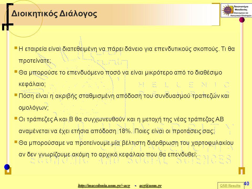 http://macedonia.uom.gr/~acghttp://macedonia.uom.gr/~acg - acg@uom.gr acg@uom.gr http://macedonia.uom.gr/~acgacg@uom.gr 40 Διοικητικός Διάλογος  Η εταιρεία είναι διατεθειμένη να πάρει δάνειο για επενδυτικούς σκοπούς.