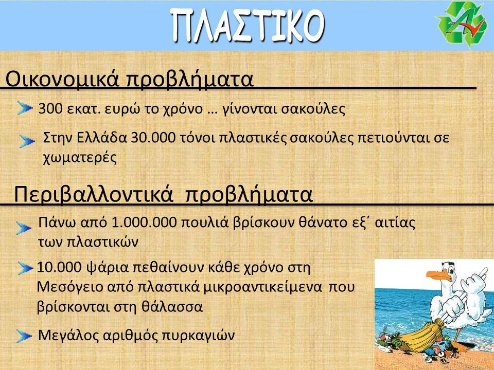 8 Οικονομικά προβλήματα 300 εκατ. ευρώ το χρόνο … γίνονται σακούλες Στην Ελλάδα 30.000 τόνοι πλαστικές σακούλες πετιούνται σε χωματερές Περιβαλλοντικά