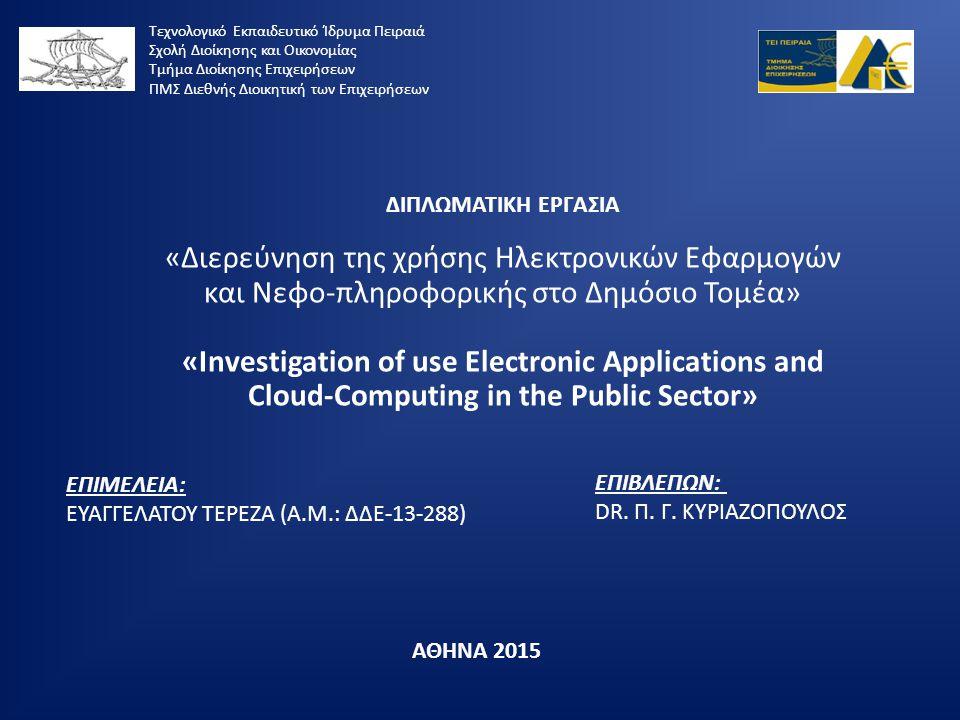 ΣΗΜΑΝΤΙΚΟΤΗΤΑ ΤΗΣ ΕΡΕΥΝΑΣ  H παρούσα μελέτη πραγματεύεται τη διερεύνηση της χρήσης εφαρμογών νεφοπληροφορικής (cloud computing), με εστίαση στο δημόσιο τομέα στην Ελλάδα.
