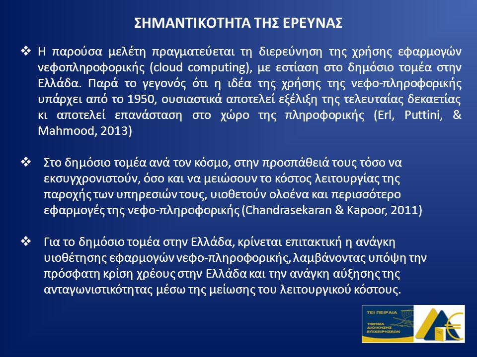 ΒΑΣΙΚΕΣ ΘΕΩΡΗΤΙΚΕΣ ΠΡΟΣΕΓΓΙΣΕΙΣ ΤΟΥ ΠΡΟΒΛΗΜΑΤΟΣ  Στην Ελλάδα, σύμφωνα με τους Danchev et al (2011), με τη χρήση των ΤΠΕ γενικά έχει παρατηρηθεί πως έχει αυξηθεί η παραγωγικότητα και αποδοτικότητα των δημοσίων υπηρεσιών.